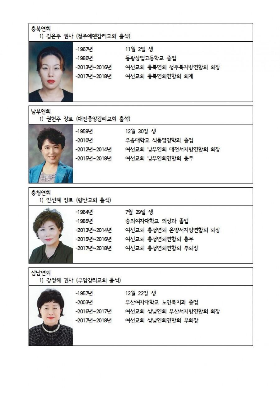 (수정)공천결과공문003.jpg