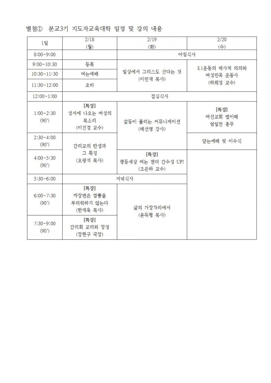 2019 분교3기 지도자대학전국공문002.jpg