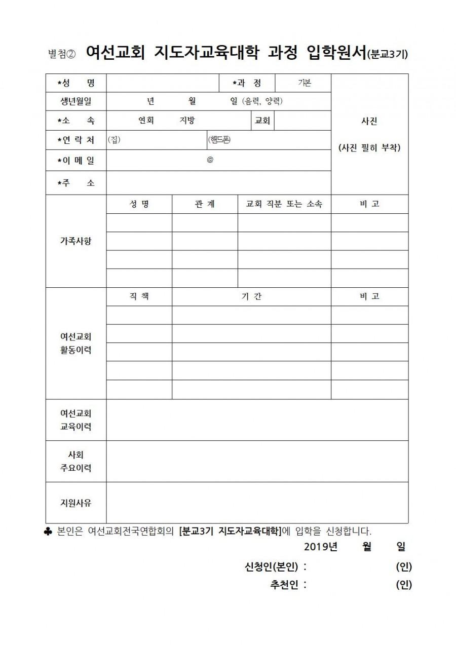 2019 분교3기 지도자대학전국공문003.jpg