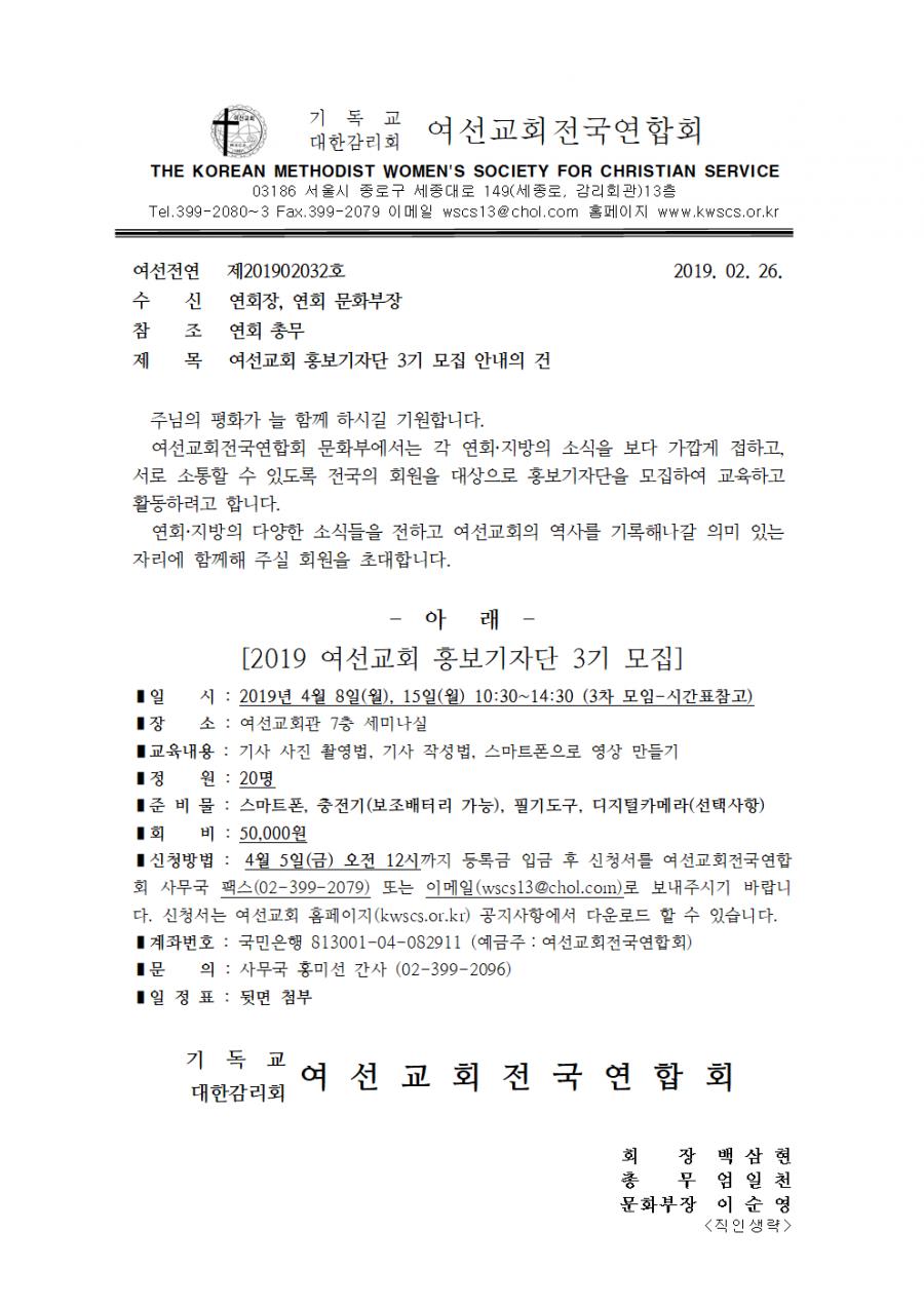 2019 홍보기자단 공문001.png