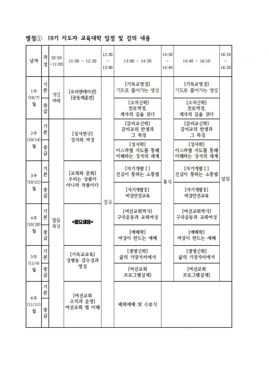 2019 19기 지도자대학전국공문002.jpg
