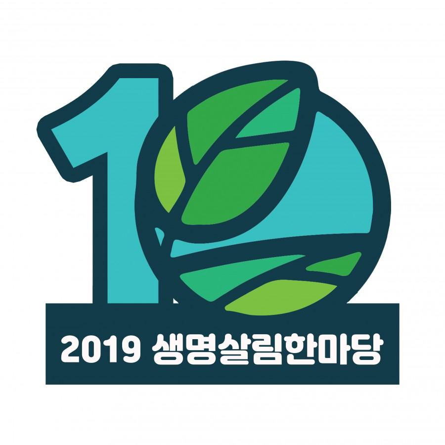 생명살림 10주년 기념배지.jpg