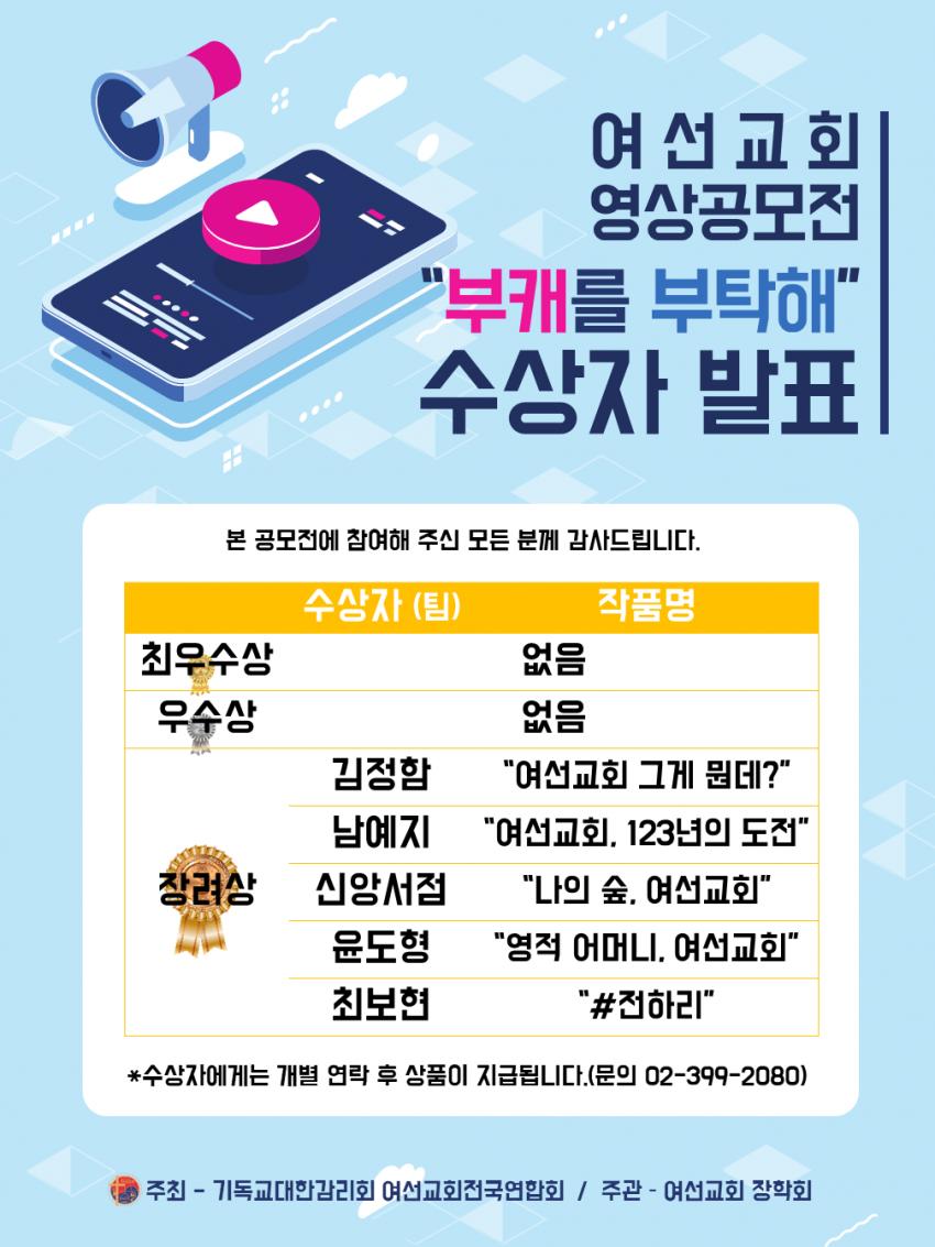 여선교회 영상 수상작 발표.png