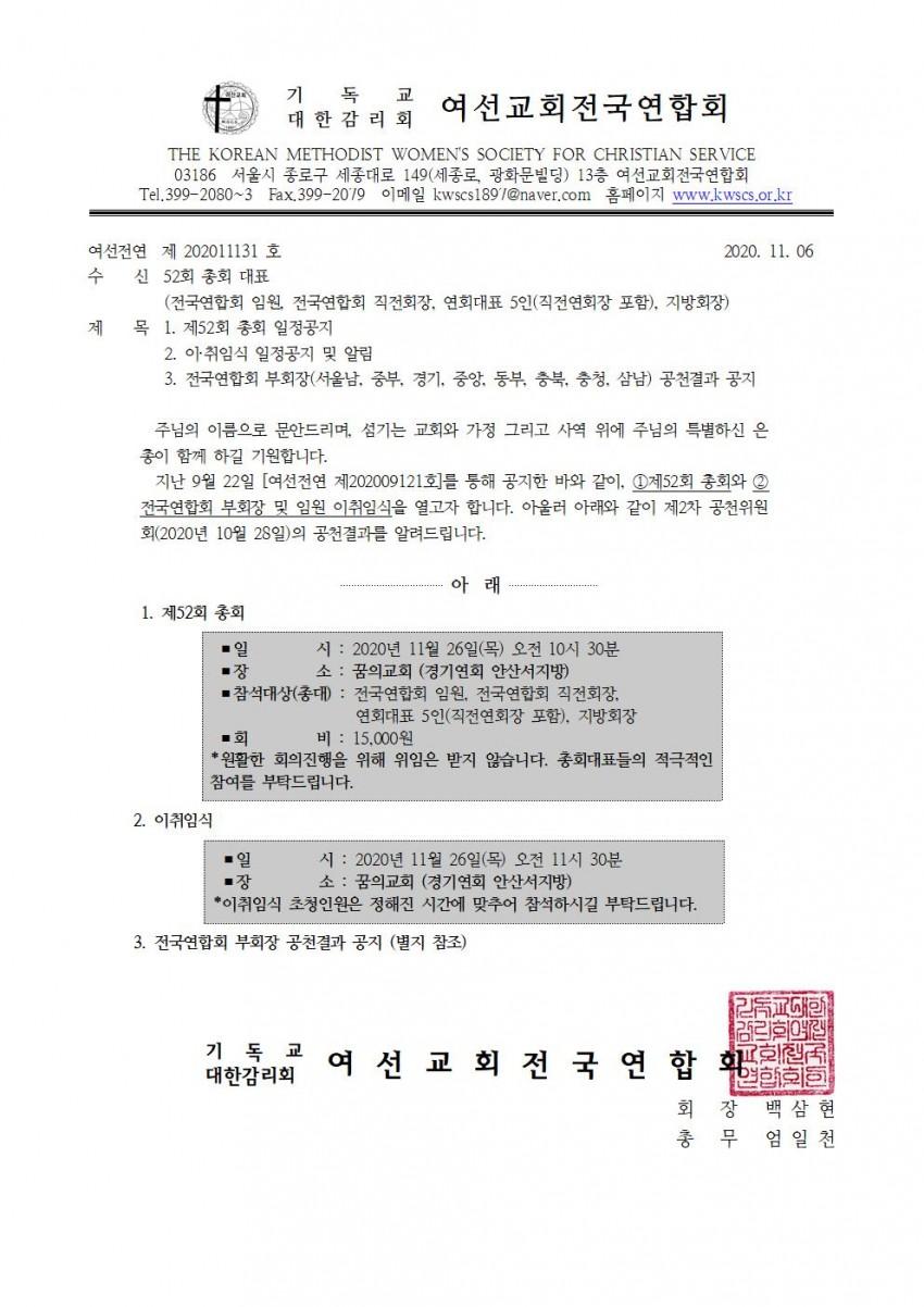 [2차]총회공문-후보자공지001.jpg
