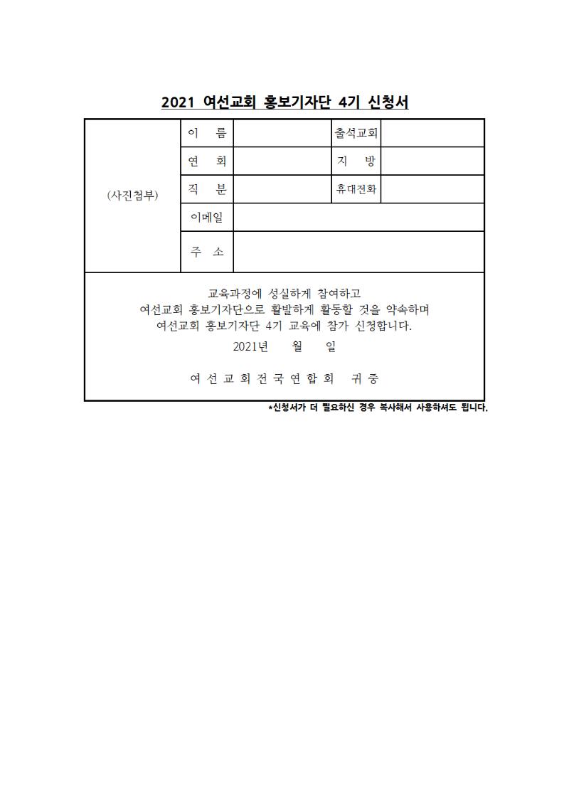 2021 여선교회 홍보기자단 4기 신청서001.png