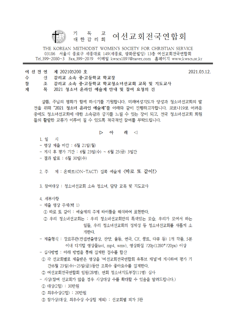 청소녀 예술제 공문(학교)001.png