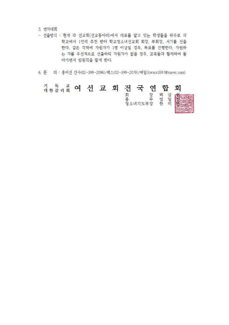 청소녀 예술제 공문(학교)002.png