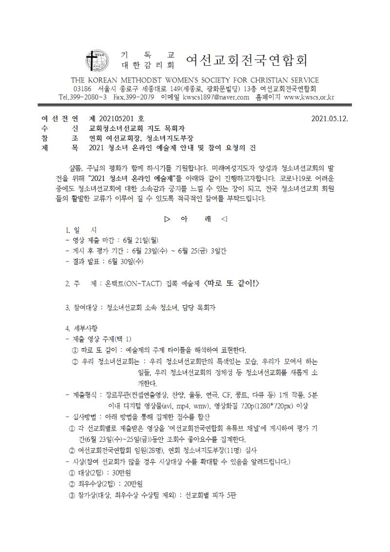 청소녀 예술제 공문(교회)001.png