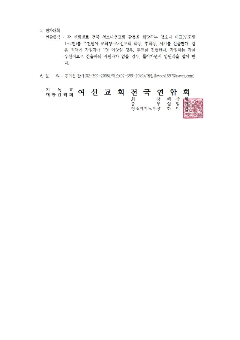 청소녀 예술제 공문(교회)002.png