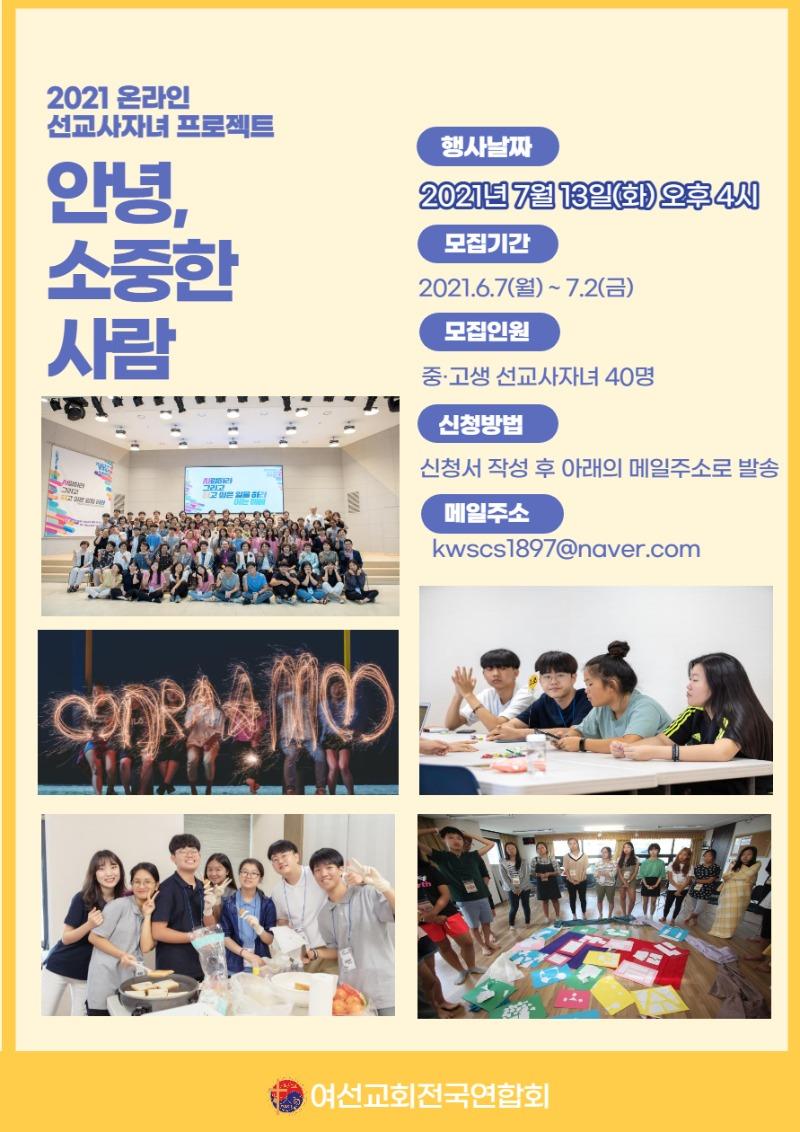2021_여선교회_온라인선교사자녀_행사_포스터.jpg