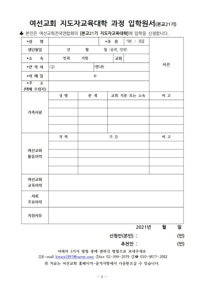 2021 21기 지도자대학전국공문004.jpg